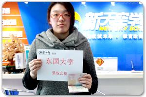 张同学成功申请东国大学